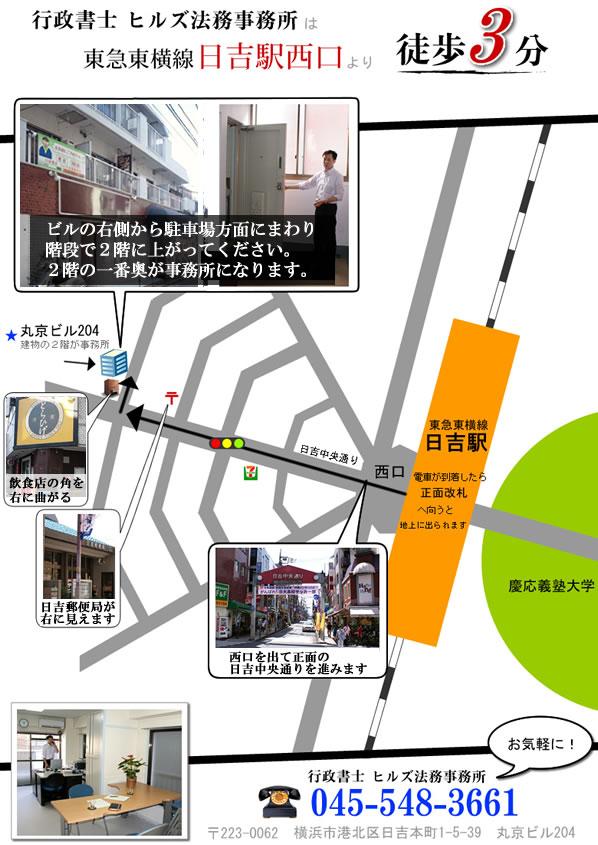 横浜相続手続きセンター 地図